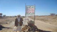 عمران.. نجاة شيخ قبلي مناهض للحوثيين من محاولة اغتيال