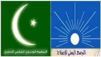 هل يمكن بناء تحالف إستراتيجي بين الإصلاح والناصري؟ (تقرير)