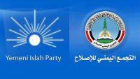 حزب الإصلاح يستنكر الزج باسمه في الأحداث الأخيرة بتعز وينفي أي صلة له بطرفي الصراع
