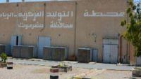 محمد اليزيدي يكتب عن وضع الكهرباء في حضرموت