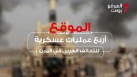 تعرف على أربع عمليات عسكرية للتحالف العربي في اليمن (فيديوجرافيك)