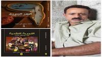 كتابان جديدان لمحمد ردمان عن التجربة النقدية والبعد السردي عند البردوني وباذيب