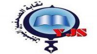 نقابة الصحفيين تدين قمع الحوثيين لاحتجاجات الصحفيين في مؤسسة الثورة