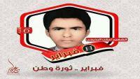 """الشهيد """"مازن البذيجي"""" من أوائل شهداء ثورة 11 فبراير"""