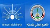 التجمع اليمني للإصلاح يطلق موقعه الإلكتروني بعد تهكير السابق
