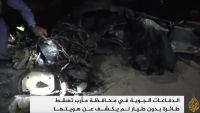 منظومة الدفاع الجوي تسقط طائرة مسيرة للحوثيين في محافظة مأرب