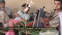 """""""الموقع بوست"""" يحصل على لقطات فيديو وصور من كاميرا مقاتل حوثي.. تعرف على محتوياتها (فيديو خاص)"""