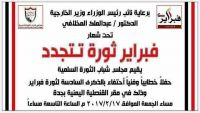 مجلس شباب الثورة السلمية يحتفي بثورة فبراير بجدة السعودية