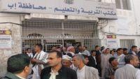 إب.. مسؤول بالأمن السياسي يهدد مدرسين بالاعتقال لثنيهم عن الإضراب