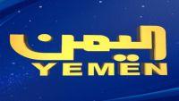 قناة اليمن: من استهدفوا الفضائية لهم مآرب وأهداف مؤدلجة