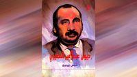 الحصيري أمير صعاليك بغداد: المتشرد والأسطورة