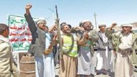 ما إمكانية تصنيف الحوثيين كجماعة إرهابية وأثر ذلك على مستقبلهم؟ (تقرير)