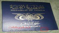 مصلحة الجوازات في عدن تعمم على السفارات عدم التعامل مع الجوازات الصادرة عن الانقلابيين منذ 2016