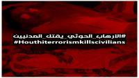 الإرهاب الحوثي يقتل المدنيين.. حملة لكشف جرائم الحوثي ضد المدنيين في اليمن