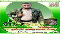 وفاة قيادي حوثي بارز بأحد مستشفيات إب متأثراً بجراحه في معارك الساحل الغربي