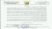 نقابة التدريس تتهم رئيس جامعة صنعاء بتدمير العملية التعليمية وتتوعد بمقاضاته (بيان)
