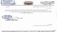 محافظ حضرموت يُقيل مدير مطار سيئون بعد رفضه توجيهات غير قانونية (وثيقة)