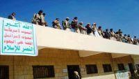 """عمران.. طلاب مدرسة ثانوية يرفضون ترديد """"الصرخة"""" أمام قيادي حوثي"""