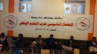 تقف خلفها شخصية مؤتمرية.. مؤتمر صالح في صنعاء يزعم تعرضه لمحاولة تفريخ مشبوهة
