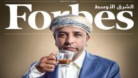 """من هو رجل الأعمال اليمني الملقب بـ""""صائد القهوة"""" الذي تصدر أغلفة فوربس؟"""