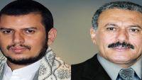 وجوه عديدة للخلاف بين صالح والحوثي.. من سينتصر أخيراً؟ (تقرير)
