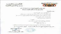 الرئيس هادي يمنح القياديين في المقاومة عبده حمود الصغير وأبو العباس رتبة عقيد