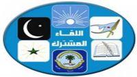 اللقاء المشترك في تعز يطالب المحافظ التواجد بالمحافظة لمعالجة الاختلالات الأمنية
