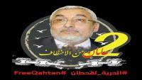 """حملة تضامنية للمطالبة بالإفراج عن السياسي """"محمد قحطان"""" المختطف لدى مليشيا الحوثي والمخلوع"""