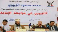 ندوة سياسية في مأرب إحياءً للذكرى الـ52 لاستشهاد أبي الأحرار الزبيري