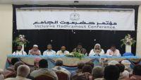 مؤتمر حضرموت الجامع يدشن الدولة الاتحادية ويؤكد رفضه لمشاريع الانفصال