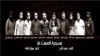 اليمن في عرض الصمت عار بمهرجان المسرح العربي