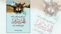 الحب شرير.. ديوان شعري للفلسطيني إبراهيم نصر الله