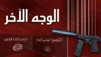 الحوثيون يستخدمون مختطفين لديهم للظهور في فيلم يربط بين الإصلاح والقاعدة