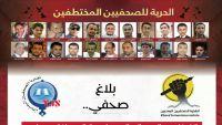 نقابة الصحفيين وناشطون يعتزمون إطلاق حملة إلكترونية لإطلاق سراح المختطفين