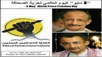 في اليوم العالمي لحرية الصحافة.. أسرة الصحفي الجبيحي تطلق نداءًا إنسانيًا للإفراج الفوري عنه
