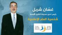 غسان شربل ... «شخصية العام الإعلامية» من منتدى الإعلام العربي بدبي