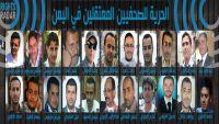 رايتس رادار: حرية الصحافة في اليمن في أسوأ حالاتها وأصبحت مضرجة بالدم
