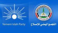 حزب الإصلاح: إعلان عدن التاريخي نقلة نوعية للقضية الجنوبية (بيان)