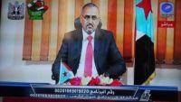 مجلس عدن الانتقالي يعقد لقائه برئاسة محافظ لحج ويدعو للاحتشاد في الـ21 من مايو