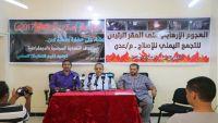 إصلاح عدن: إحراق مقر الحزب يستهدف الديمقراطية والتعددية