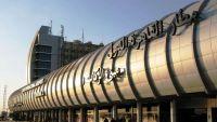 إعلان حالة الطوارئ في مطار القاهرة لمنع تسلل الكوليرا من اليمن