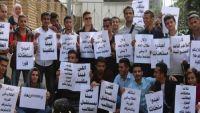 منذ سبعة أشهر لم يستلموا مستحقاتهم.. الطلاب اليمنيون في الخارج مهددون بالفصل (تقرير)