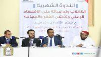 مليشيات الحوثي تنهب 63 سفينة إغاثية وتصادر 550 قافلة غذائية
