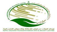 مركز الملك سلمان يوزّع 58 طناً من التمور في لحج