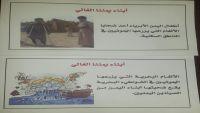 طائرات التحالف تلقي منشورات في مأرب تتهم الحوثيين بزراعة الألغام