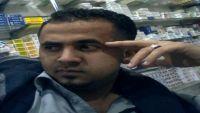 مقتل دكتور صيدلاني بإب وإصابة آخر برصاص مليشيا الحوثي