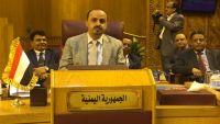 الإرياني يشارك في اعمال الدورة الـ 48 لوزراء الاعلام العرب بالقاهرة