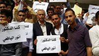 وقفة احتجاجية لهئية التدريس بجامعة تعز احتجاجاً على تعرض أكاديمي للاعتداء