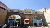 انعقاد مجلس النواب في صنعاء يثير الخلاف والحوثيون يواجهون كتلة صالح البرلمانية بكتلتهم الوزارية