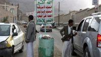عمران.. مليشيا الحوثي تعتقل أحد قياداتها في مسور وتتهمه بالفرار من جبهات القتال